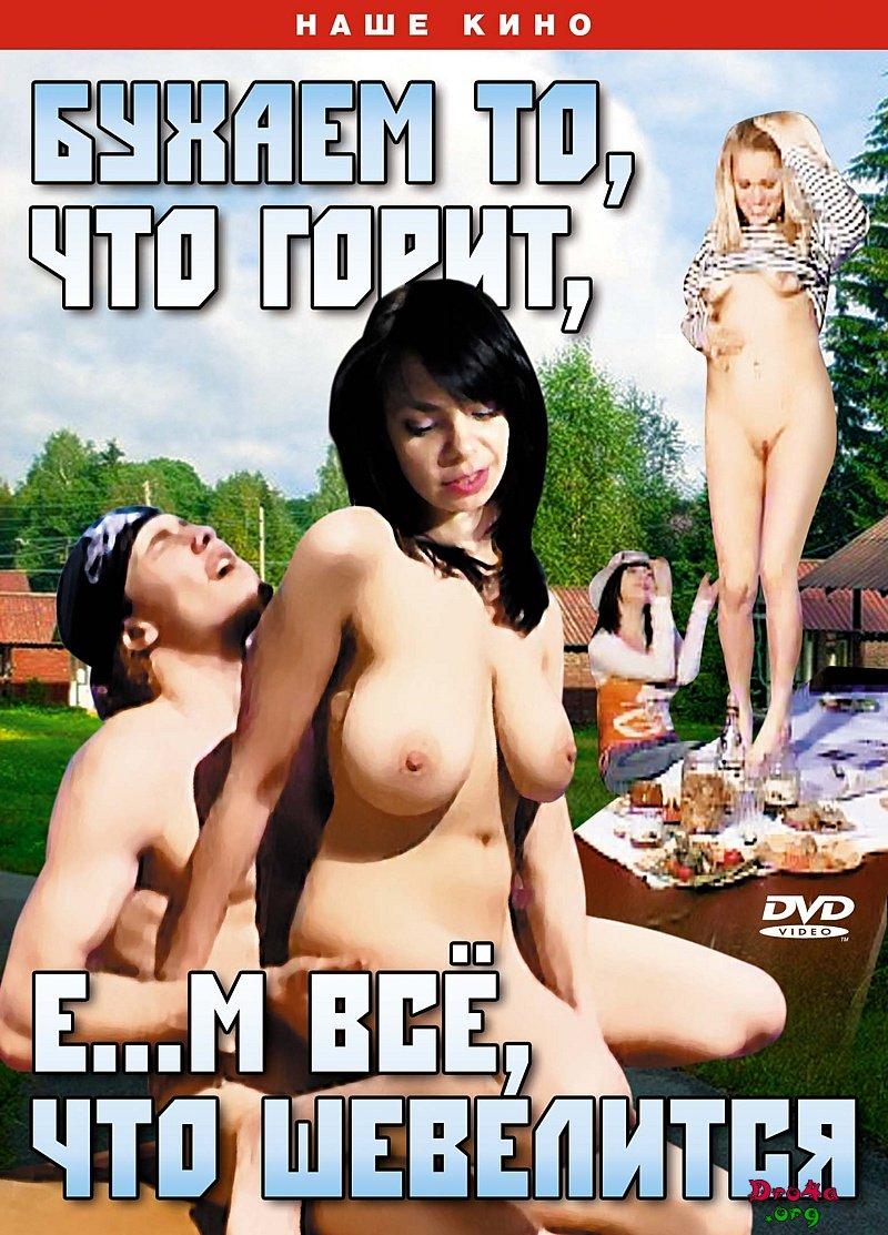 Русские Секс Комедии